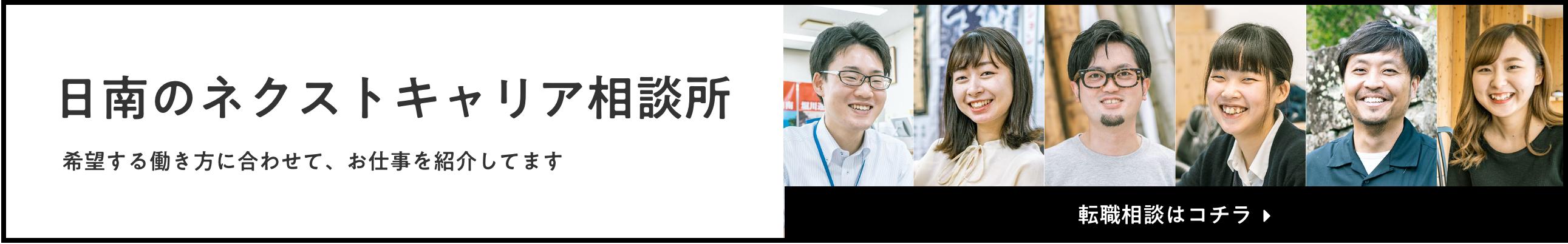 日南のネクストキャリア相談所|希望する働き方に合わせて、お仕事を紹介してます|日南しごと図鑑